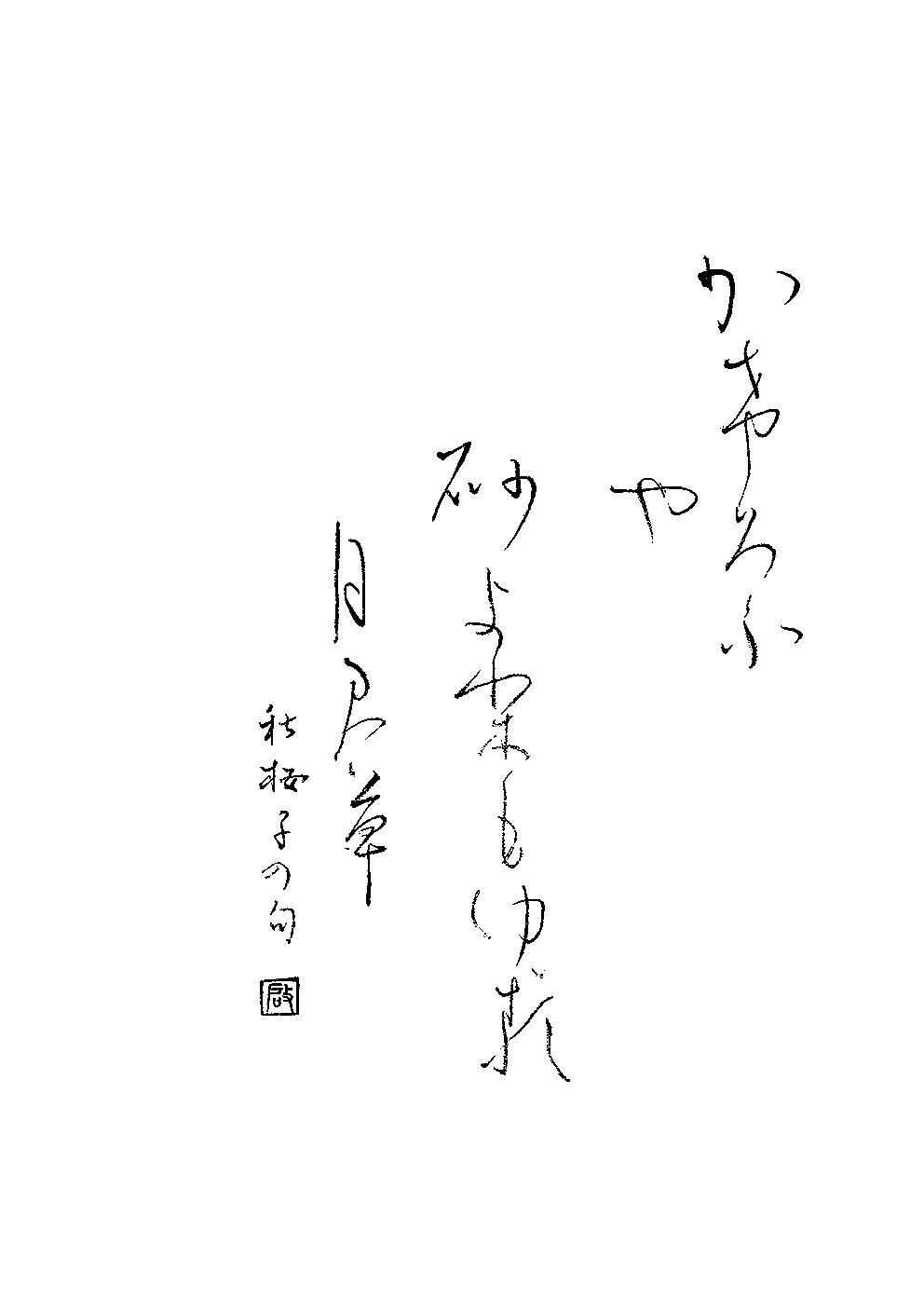 篠崎 啓子