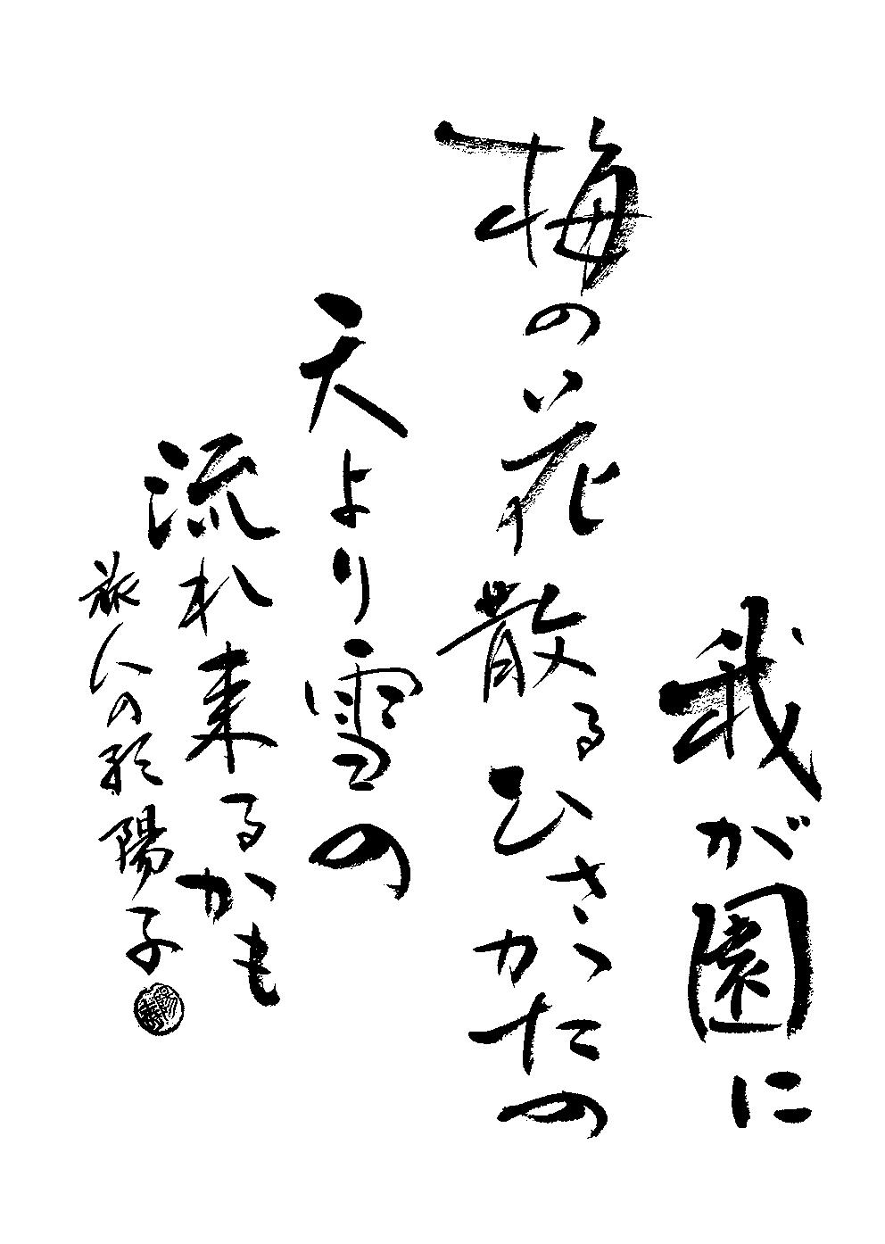 権藤 陽子