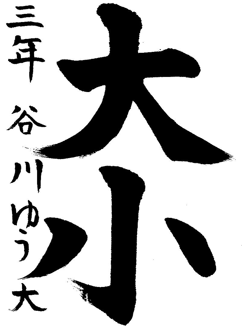 谷川 侑大