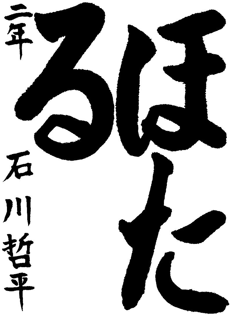 石川 哲平
