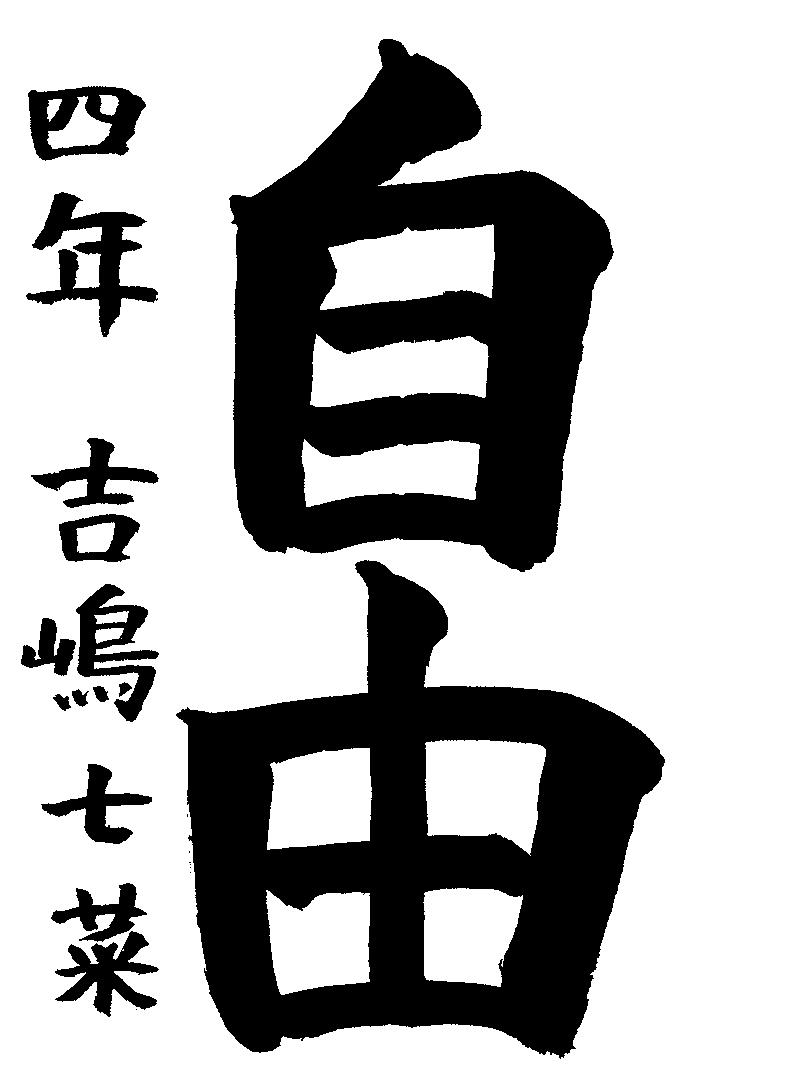 吉嶋 七菜