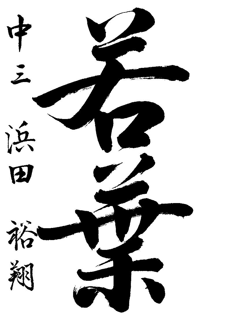浜田 裕翔