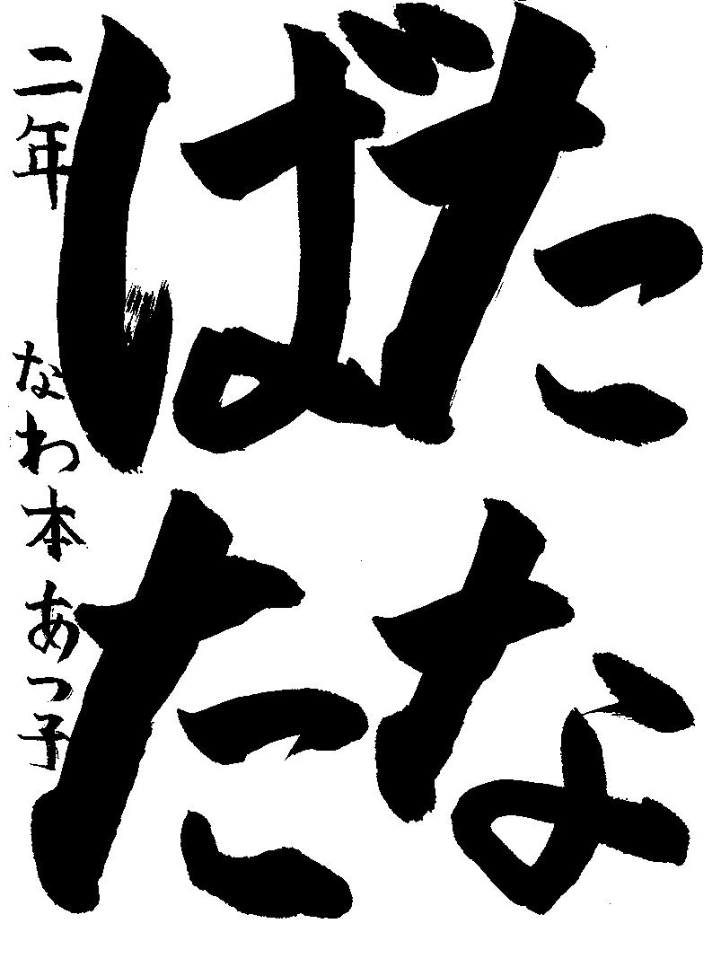 縄本 敦子