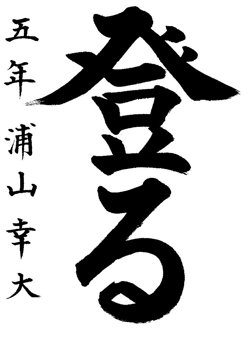 浦山 幸大