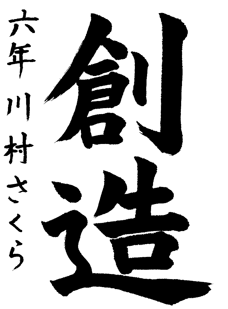 川村 さくら