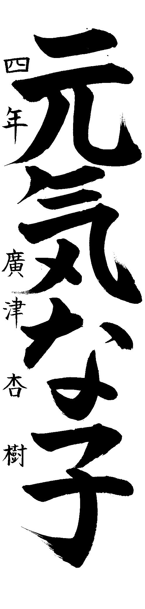 廣津 杏樹
