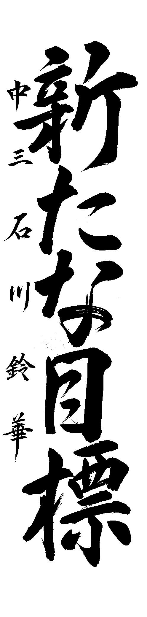 石川 鈴華