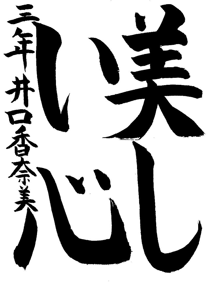 井口 香奈美