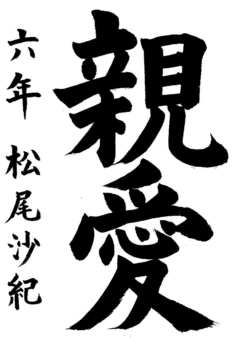 松尾 沙紀