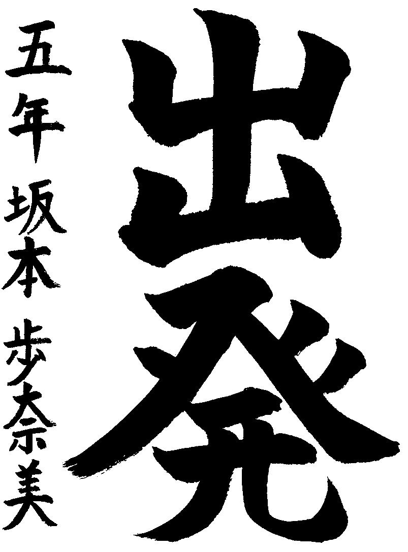 坂本 歩奈美