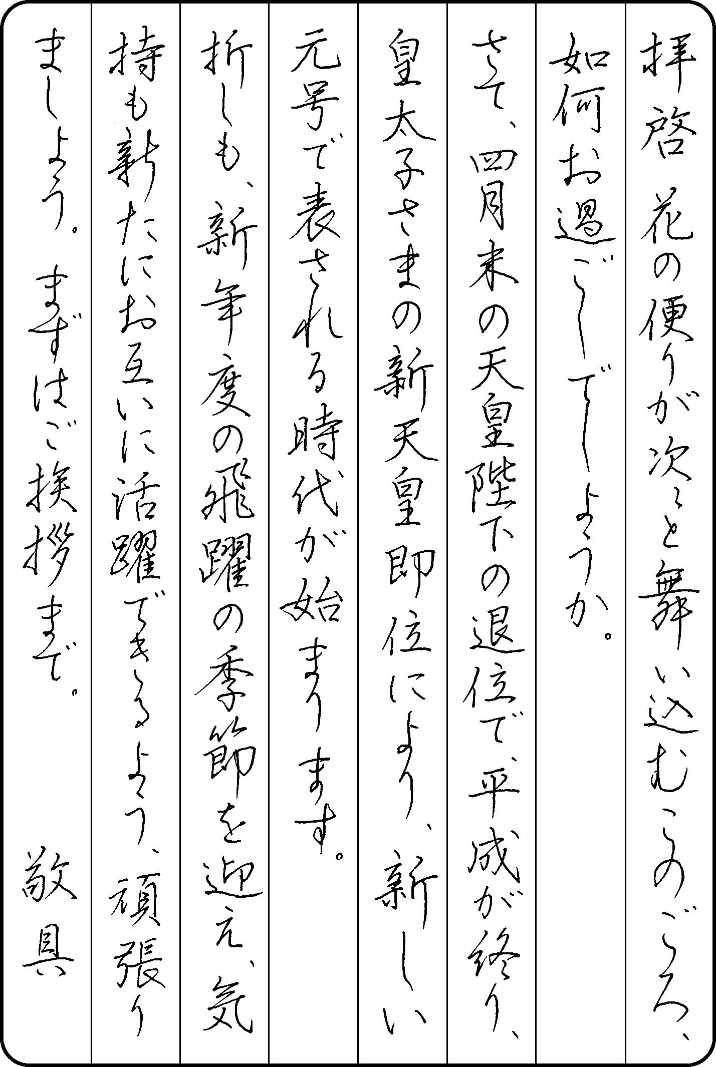 井浦 暁泉