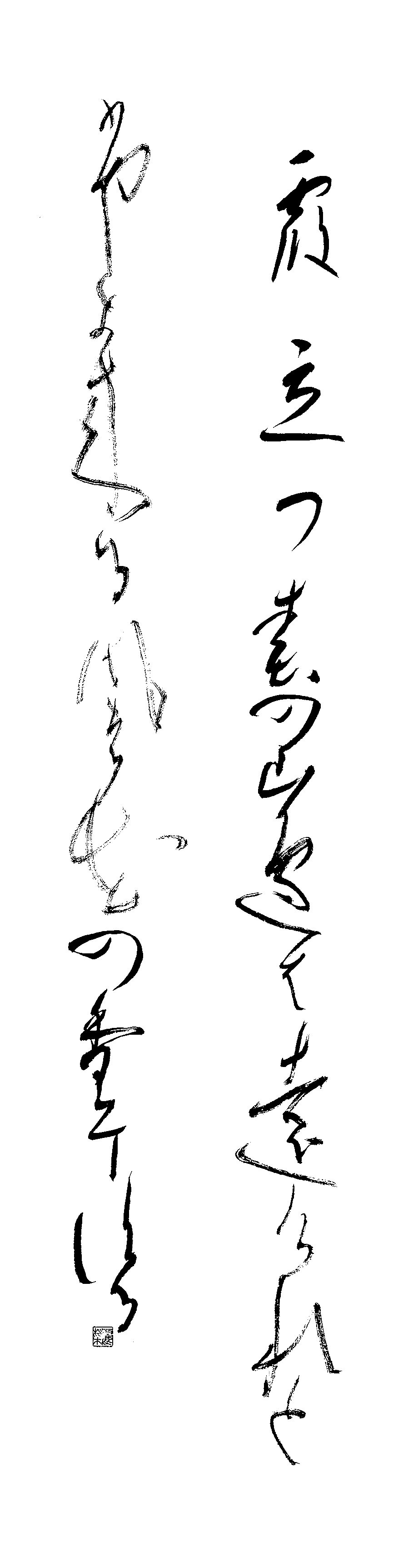 東野 麗菜