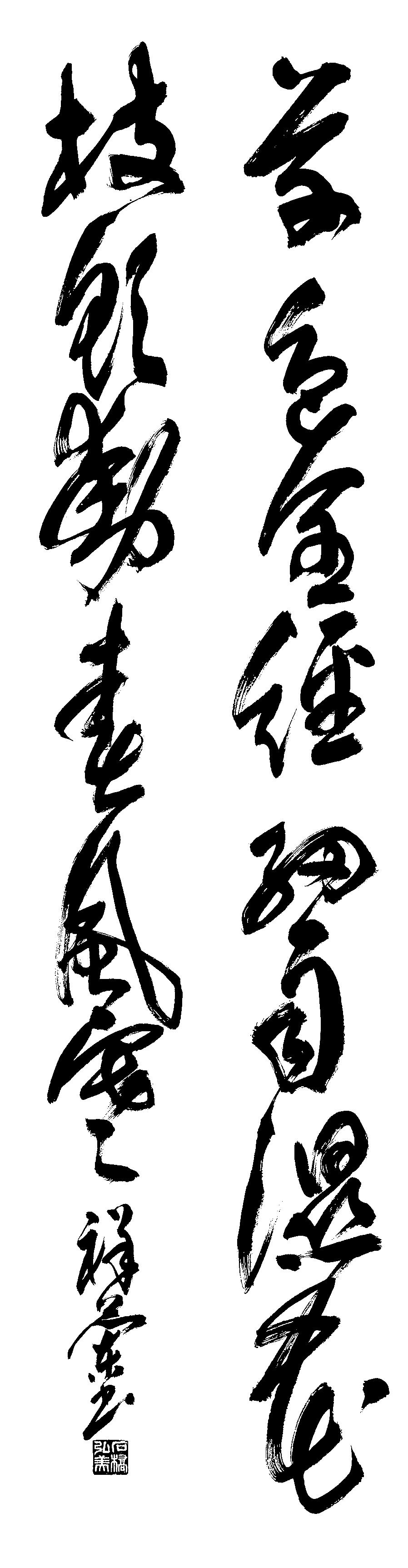 石橋 祥蘭