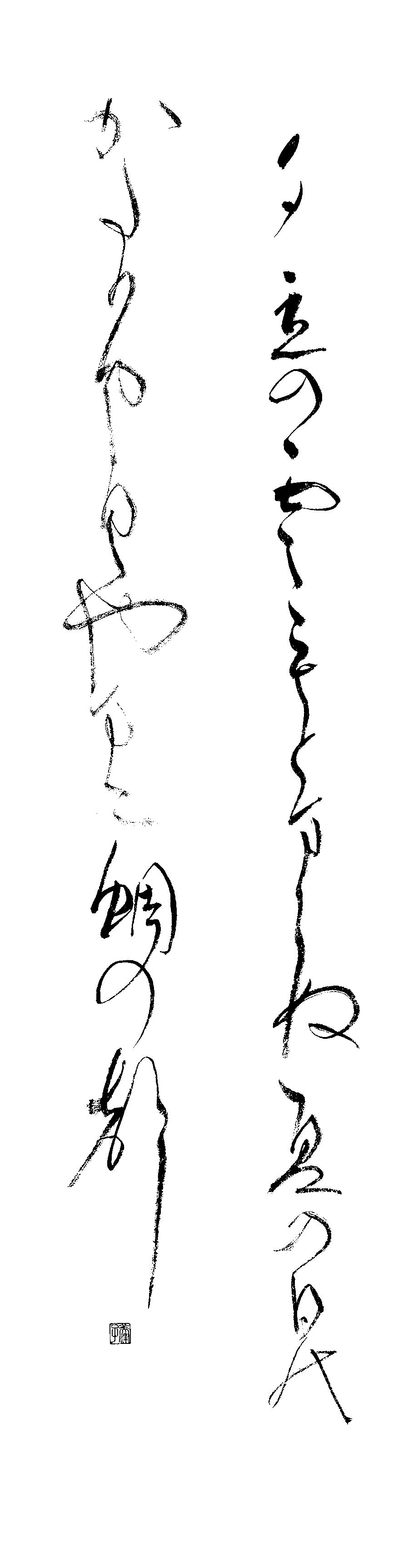 河村 美津子