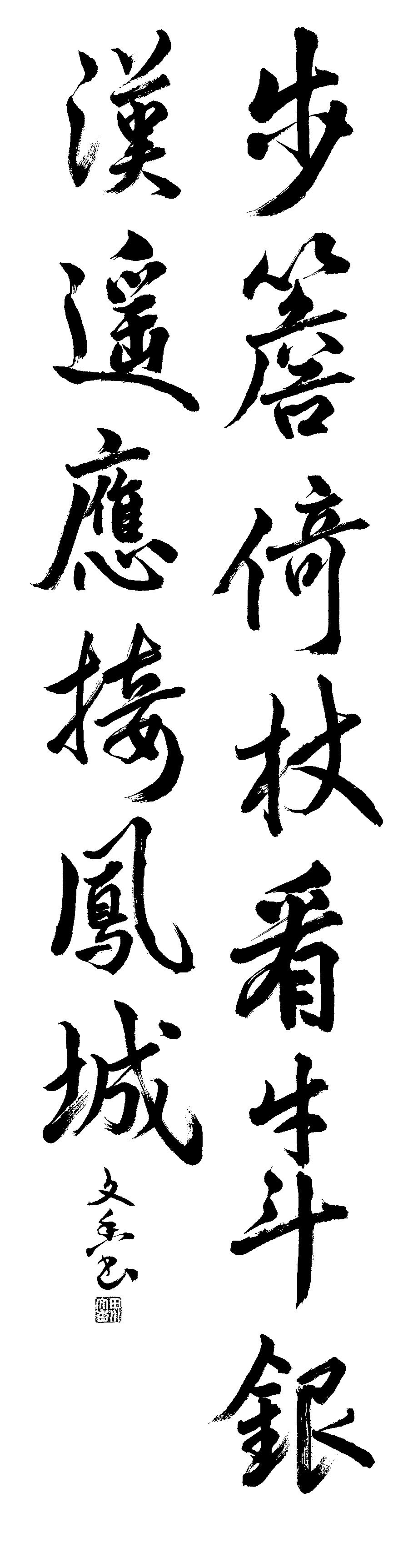 田川 文香