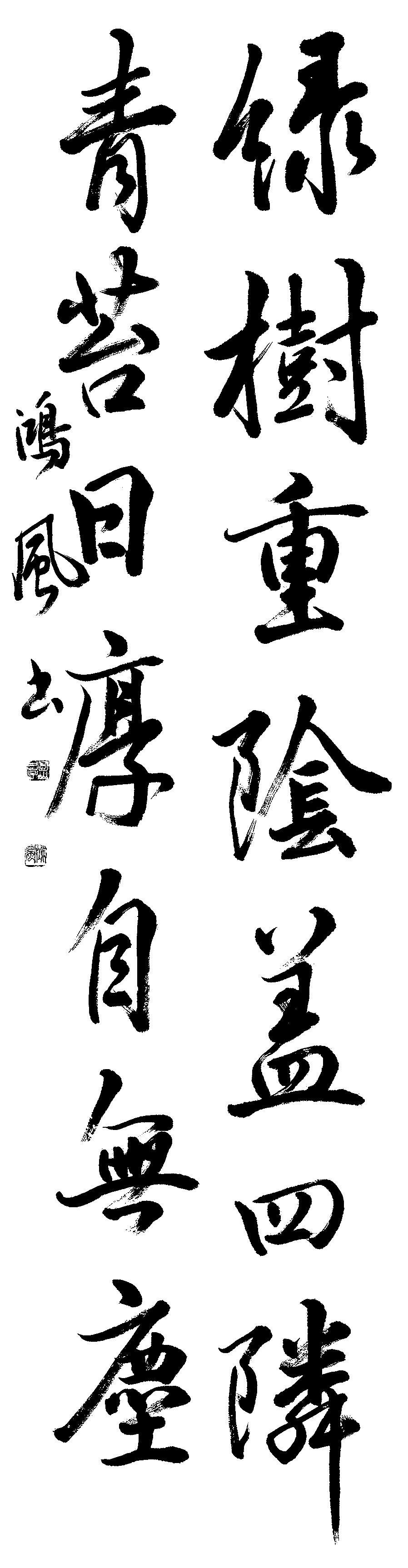 円山 鴻風