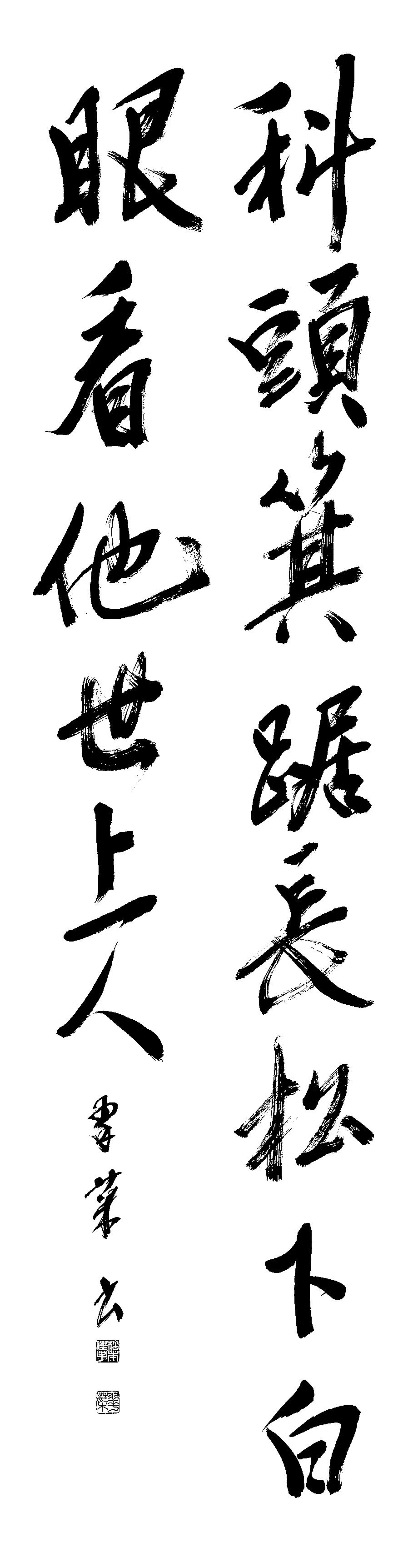 松本 翠菜