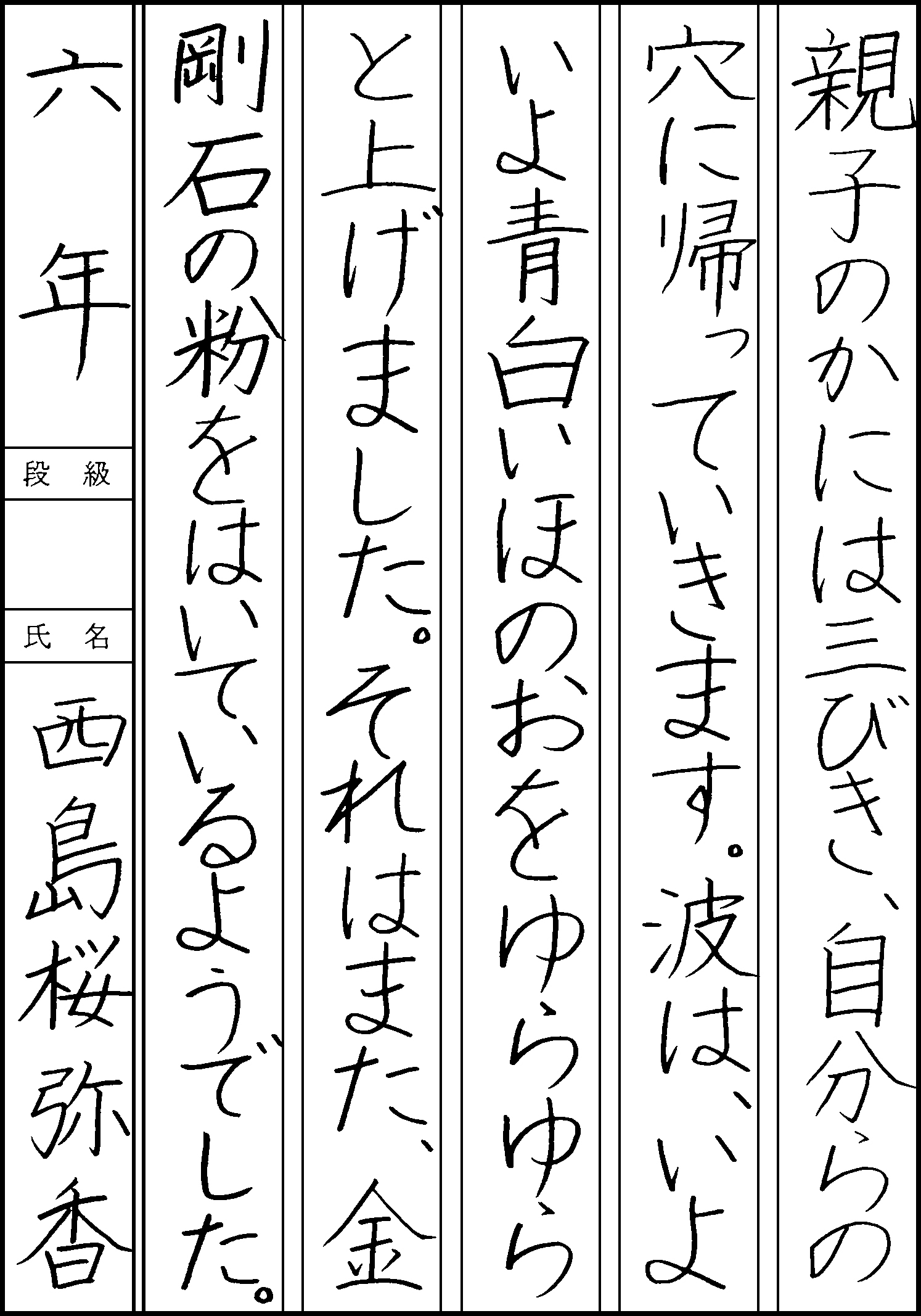 西島 桜弥香