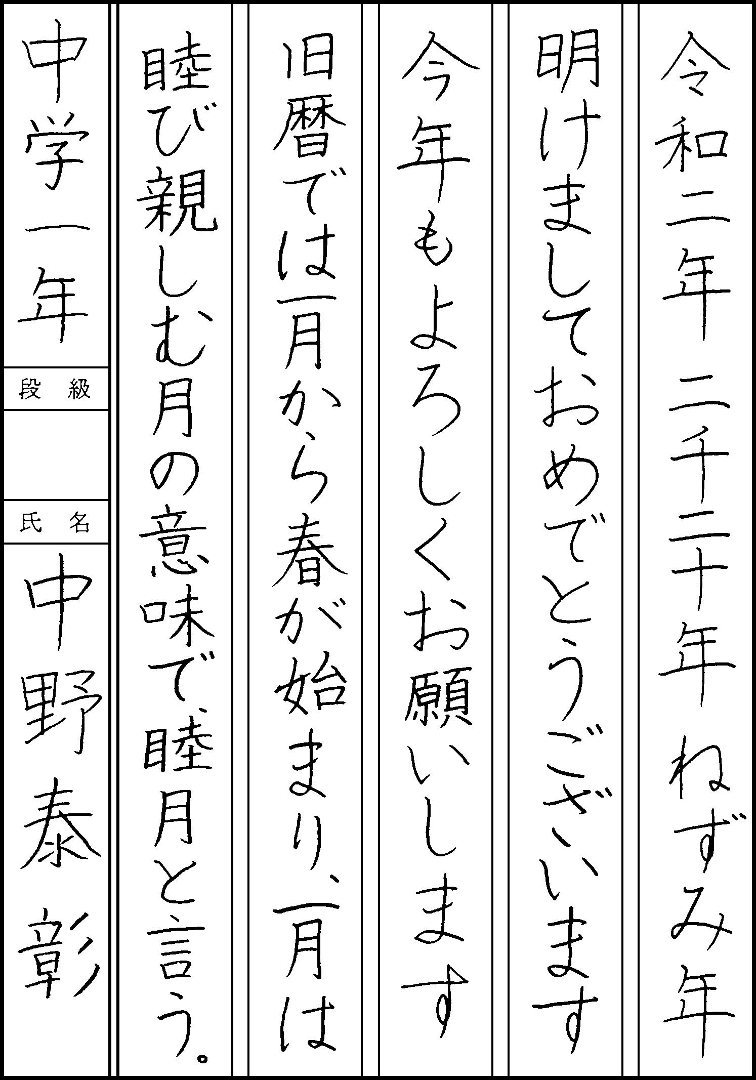 中野 泰彰
