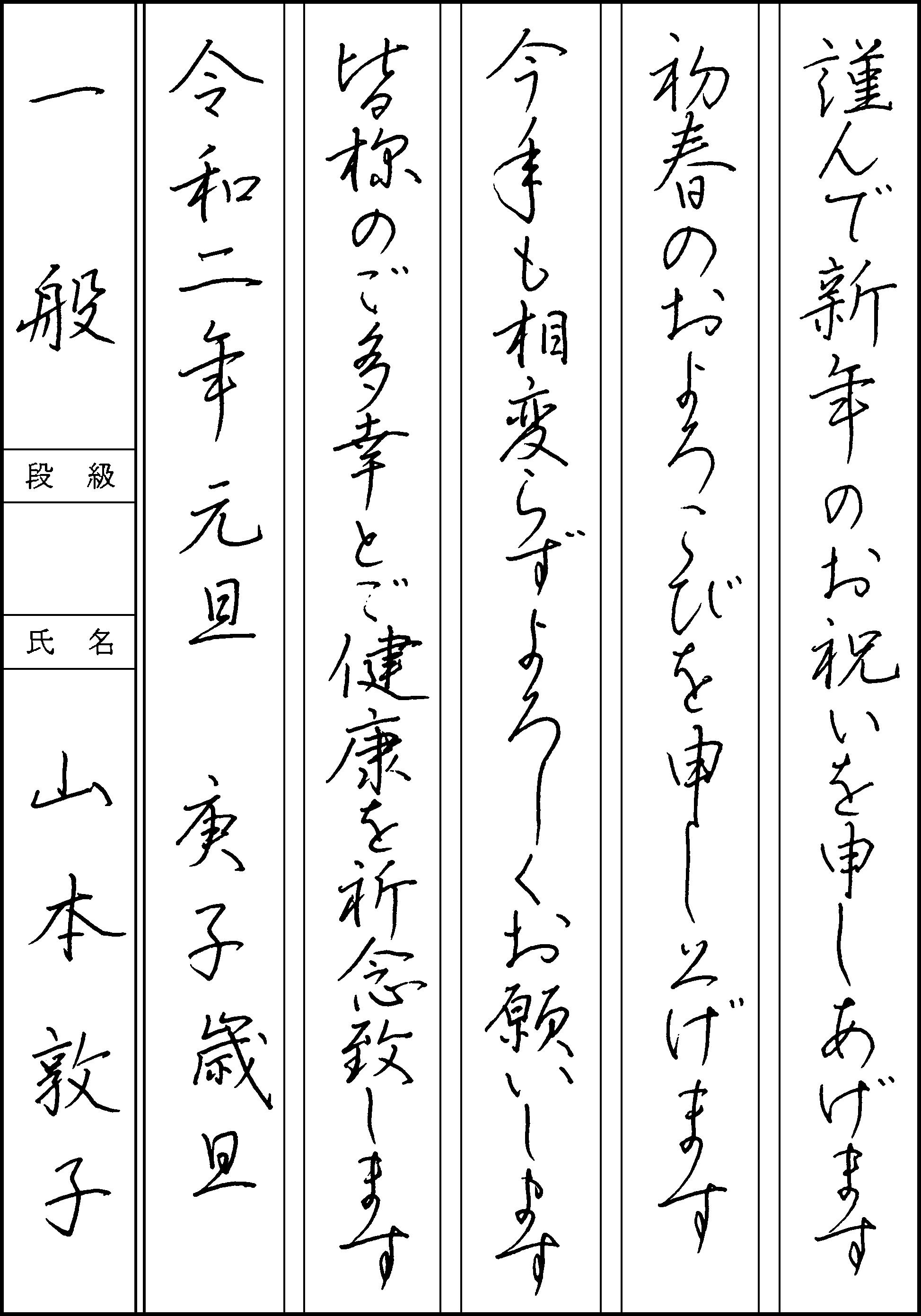 山本 敦子