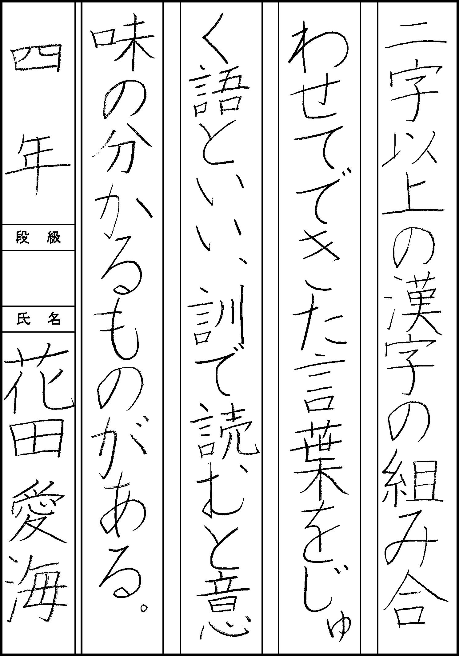 花田 愛海